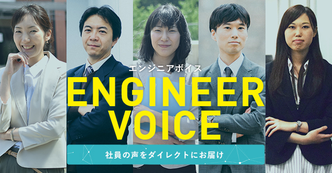 ENGINEER VOICE