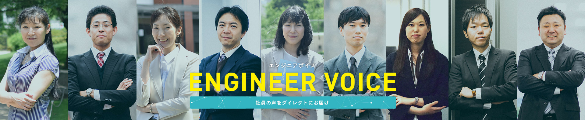 ENGINEER VOICE
