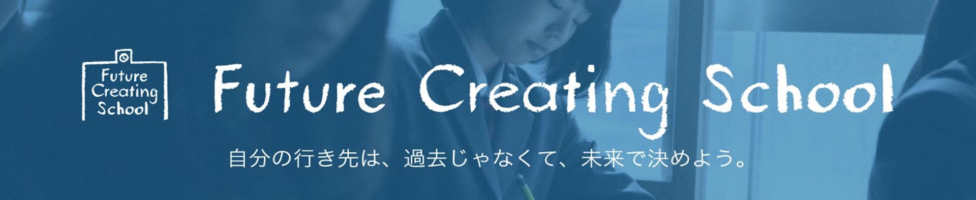 特別キャリア授業「Future Creating School」